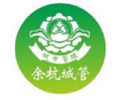 余杭城市管理